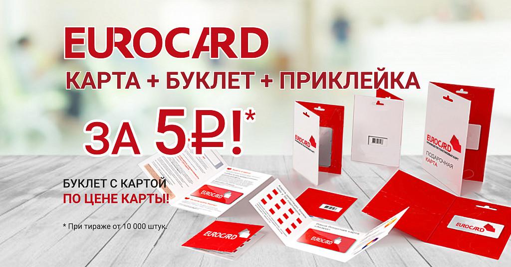 буклет и карта по цене карты - 5 рублей